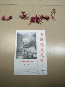 青海党史通讯1989.2 纪念解放青海四十周年专辑
