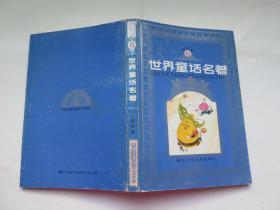 连环画  世界童话名著(6)