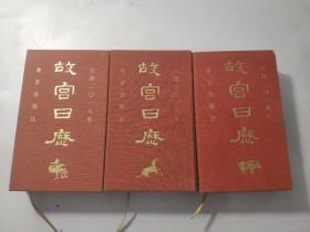 故宫日历·2017、2018、2019 、三册