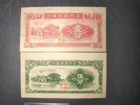 民国纸币改工分票一对价50不包邮