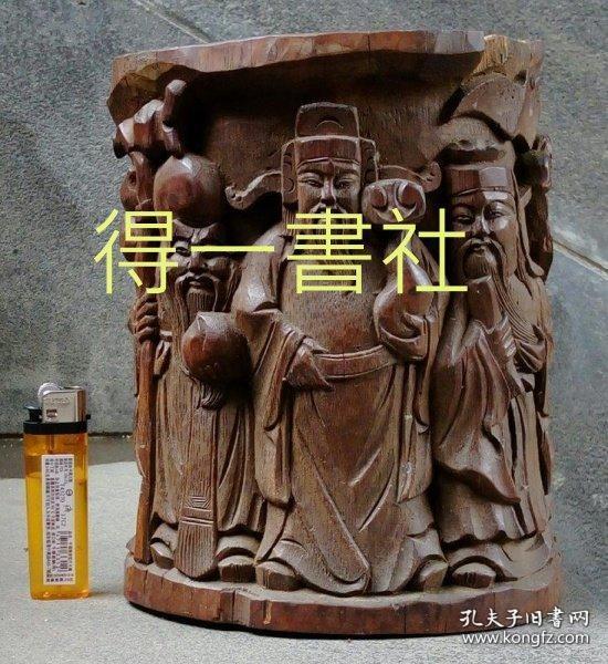 老物件 竹雕笔筒丨福禄寿三星