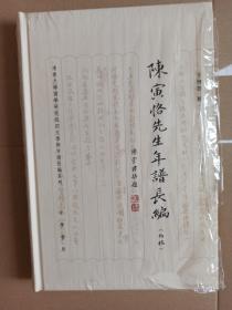 陈寅恪先生年谱长编(初稿)