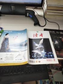 读者 2011 3