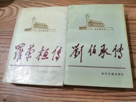 当代中国人物传记丛书:刘伯承传+罗荣桓传 全是一版一印