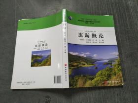 新编高职高专旅游管理类专业规划教材:旅游概论