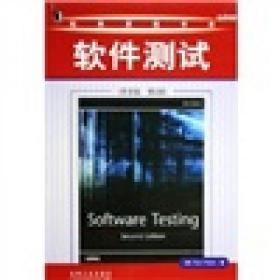 软件测试(英文版)(第2版)