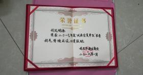 2018年1月保定市酒业商会颁发的荣誉证书——优秀会员单位 25.8*18*1.1cm 95品