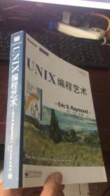 UNIX编程艺术(传世经典书丛)