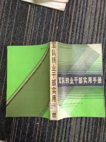 军队转业干部实用手册