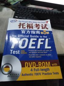 新东方 托福考试官方指南:第5版(有光盘)