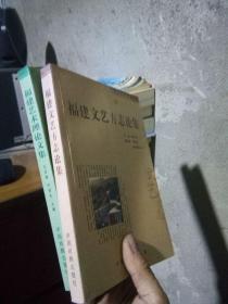 福建艺术丛书:福建文艺方志论集+福建艺术理论文集 2本合售 2005年一版一印1000册  品好干净