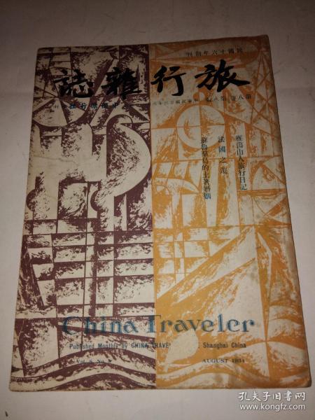 旅行雜志 第八卷第八號