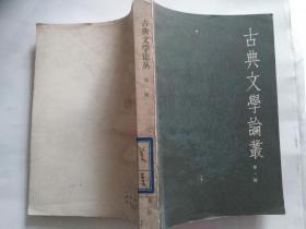 古典文学论丛(第一辑)