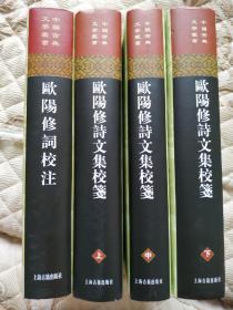 包邮(欧阳修诗文集校笺(上中下),欧阳修词校注)四册合售