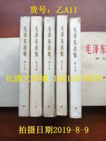 毛泽东选集 第五卷 第5卷,山东1977年1版1印(一版一印)