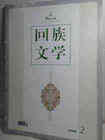 回族文学2008-2