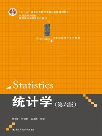统计学 贾俊平 中国人民大学出版社