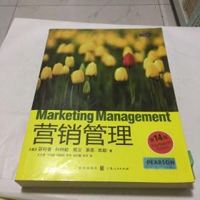 营销管理(第14版)