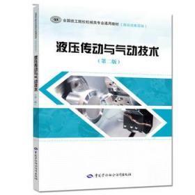 液压传动与气动技术(第二版)