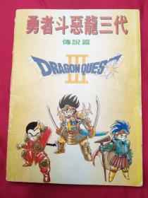 勇者斗恶龙 三代传说篇 说明书