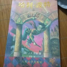 哈利波特与魔法石。人民文学出版社,2012年版,85品