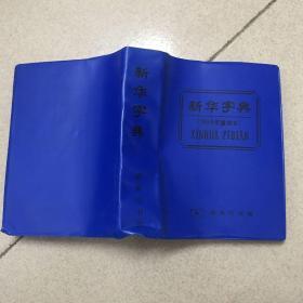 老版新华字典(1995年重排本)库存新书,未翻阅