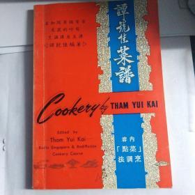 谭锐佳菜谱,新加坡名厨谭锐佳菜点集,东南亚名菜烹饪烹调制作汇集,
