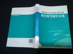 云南师范大学思想政治理论课教育教学研究文集