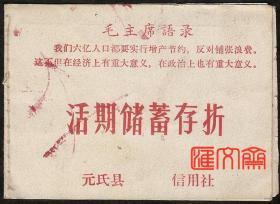 1971年河北【元氏县信用社活期储蓄存折】毛主席语录:我们六亿人口都要实行增产节约,反对铺张浪费。这不但在经济上有重大意义,在政治上也有重大意义。内页盖赞皇县马峪信用合作社公章。