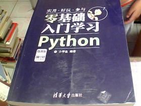 水木书荟:零基础入门学习Python