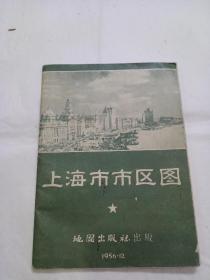 上海市市区图(1956年1版1印)
