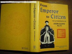 从皇帝到公民我的前半生