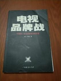 电视品牌战 中国第一本电视营销战略专著