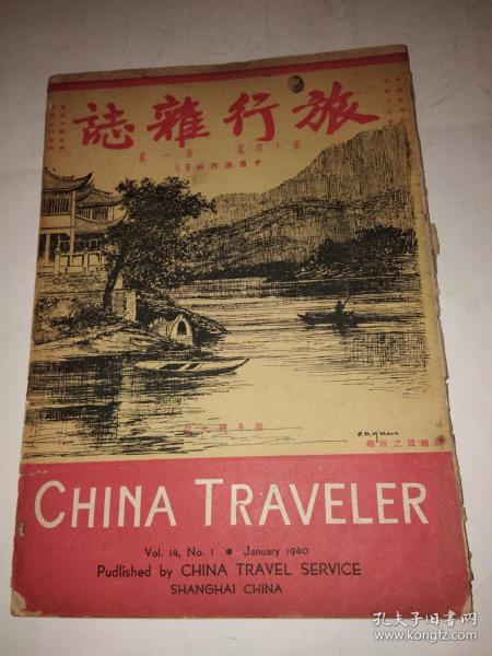 1940年旅行雜志 第十四卷第一號
