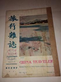 1933年旅行雜志 第七卷第十二號
