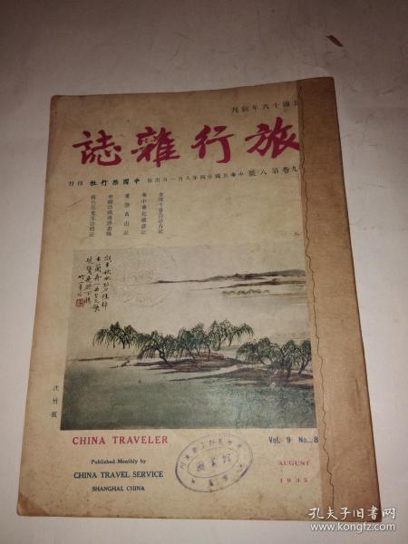 1935年旅行雜志 第九卷第八號