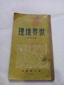 《世界地理》1949年版