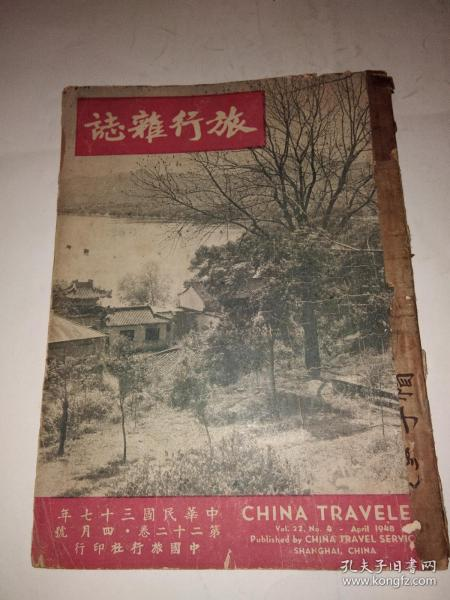 1948年旅行雜志 第二十二卷第四月號