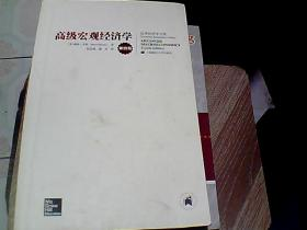 高级宏观经济学  第四版