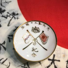 日軍(鬼子)軍杯(大酒盞)描金 三十連隊旗與軍旗