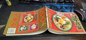 喜气洋洋01:过年喜宴  16横开本铜版纸画册