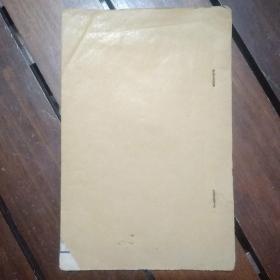 音樂游戲 石印,前后自制牛皮紙,共15面30頁厚