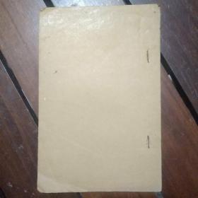 戲劇游戲 石印,前后自制牛皮紙,共11面22頁厚,其中3/4面間缺頁如圖,4/5面間破損如圖