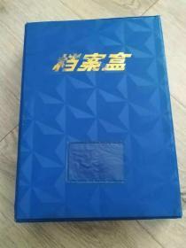 檔案盒 可組裝 帶摁扣折疊:長29.7厘米、寬21厘米打開:長64.5厘米、寬29 .7厘米實物拍攝現貨價格:50元 包郵