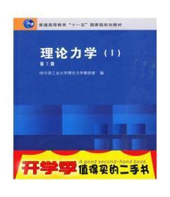 正版 理论力学(Ⅰ)(第七版) 哈尔滨工业大学理论力学教研室