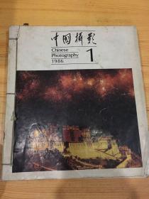 中国摄影(1986年12356)