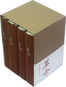 革命(全4册 杨奎松著作集)