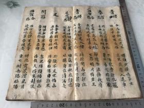 明清時期老手抄本聯珠詩