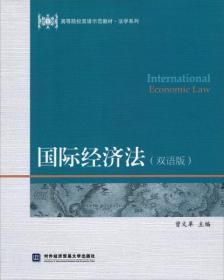 高等院校双语示范教材·法学系列:国际经济法(双语版)