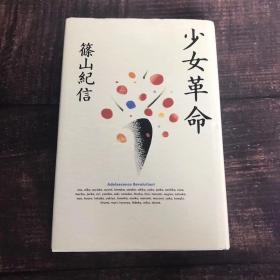 筱山纪信(少女革命)